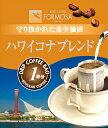 【1杯79円】ドリップコーヒーハワイコナブレンド【10P30Nov14】
