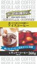 ショッピングアイスコーヒー 神戸齋藤珈琲店 アイスコーヒー360g【中挽き】