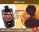 【67%OFF送料無料】カリタ電動コーヒーミル&選べるコーヒー500gx2種類バイキングペーパーフ...