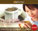 【送料無料】【1月200袋!】ドリップコーヒー月刊福袋【smtb-k】【kb】【10P11Nov11】