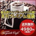 2月【送料無料】高品質珈琲180袋!ドリップコーヒー月刊プレミアム福袋