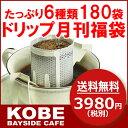 2月【送料無料】たっぷり6種類180袋!ドリップコーヒー月刊福袋