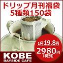 【10月】たっぷり5種類150袋!ドリップコーヒー月刊福袋