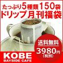 【送料無料】【12月】たっぷり5種類150袋!ドリップコーヒー月刊福袋