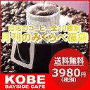 【送料無料】【2月】当店のコーヒー全10種!ドリップコーヒー...