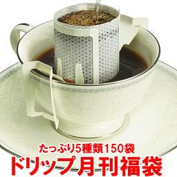 【送料無料】【2月】たっぷり5種類150袋!ド<strong>リップ</strong>コーヒー月刊福袋