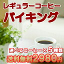 【送料無料】レギュラーコーヒーバイキング5種類・合計1.6kg