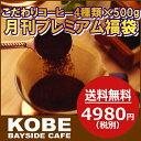 11月【送料無料】レギュラーコーヒー月刊プレミアム福袋500g×4種類【10P30Nov14】