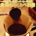 【送料無料】【6月】高品質レギュラーコーヒー5種類月刊のみく...