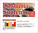 コロンビアスプレモ100g【10P30Nov14】