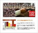 マンデリン100g【10P30Nov14】