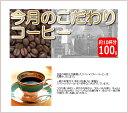 3月【グアテマラ ラス メルセデス イ アネッショス2016年産新豆】今月のこだわりコーヒー100g