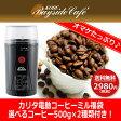 【送料無料】カリタ電動コーヒーミル&選べるコーヒー500gx2種類バイキング!おまけ付き!【EG45】