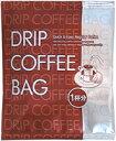 1杯15円(税別)カフェオレに最適!ドリップコーヒー30袋【委託販売商品】 10P19May09