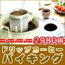 【送料無料】ドリップコーヒーバイキング90袋 10P19May09