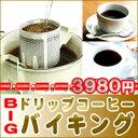 【送料無料】ドリップコーヒーBIGバイキング120袋 10P19May09