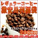 【送料無料】レギュラーコーヒー【豆のまま】激安月刊3kg福袋 10P19May09