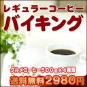 【送料無料】レギュラーコーヒーバイキング4種類×500g 10P19May09