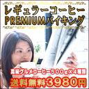 【送料無料】レギュラーコーヒーPREMIUMバイキング4種類×500g 10P19May09