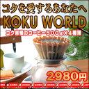 【送料無料】レギュラーコーヒーKOKU WORLD4種類×500g 10P19May09