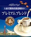 【1杯19円税別】ドリップコーヒープレミアムブレンド 10P24Nov09