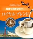 【1杯19円税別】ドリップコーヒーロイヤルブレンド 10P19May09