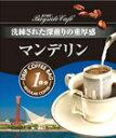 【1杯49円税別】ドリップコーヒーマンデリン 10P19May09