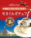【1杯49円税別】ドリップコーヒーモカイルガチェフ 10P19May09