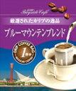 【1杯79円税別】ドリップコーヒーブルーマウンテンNo.1ブレンド 10P19May09