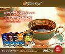 【送料無料】ドリップコーヒー コクに納得KokuLover 5種類合計90袋 10P19May09