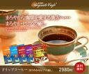 【NEW】【送料無料】ドリップコーヒー まろやかセピアの癒し 5種類合計90袋 10P19May09