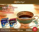 【NEW】【送料無料】ドリップコーヒーのみくら-べ8種類×10袋 計80袋  10P19May09