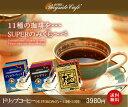 【NEW】【送料無料】110杯分ドリップコーヒー SUPERのみくら-べ11種類×10袋 10P19May09