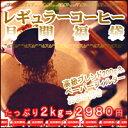 【送料無料】【12月】レギュラーコーヒー月刊福袋500gx4種類+200g!ペーパーフィルターも付いてくる!【smtb-k】【kb】