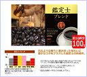 鑑定士ブレンド100g【10P30Nov14】