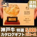 【先着クーポンあり】神戸牛 特選 カタログギフト 5000円コース【送料無料 あす楽対応