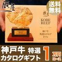 【父の日 ギフト に◎ 】神戸牛 特選 カタログギフト 1万円コース【送料無料 あす楽対