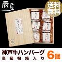 高級桐箱入り 神戸牛 ハンバーグ デミソース仕立て 6個セット【送料無料 あす楽対応】