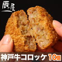 神戸牛コロッケ 10個入り【あす楽対応】【寒中見舞い