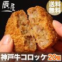 神戸牛コロッケ 20個入り【送料無料 あす楽対応】【寒
