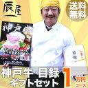 神戸牛 目録 ギフト セット 1万円コース【送料無料 あす楽...