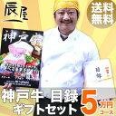 神戸牛 目録 ギフト セット 5万円コース【送料無料 あす楽...