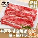 【母の日 まだ 間に合う】神戸牛 すき焼き 肩・肩バラ 500g(冷蔵)【送料無料】【あす楽対応】【