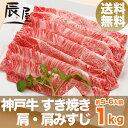 神戸牛 すき焼き肉 肩・肩みすじ 1kg(冷蔵)【送料無料 あす楽対応】【母の日 ギフト