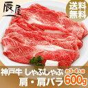 神戸牛 しゃぶしゃぶ肉 肩・肩バラ 600g(冷蔵)【送料無料 あす楽対応】【ギフト 内