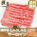 神戸牛 しゃぶしゃぶ肉 サーロイン 400g(冷蔵)【送料無料 あす楽対応】【母の日 ギ