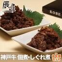 【クーポンあり】【秘密のケンミンSHOW に登場】神戸牛 佃煮・しぐれ煮 各1個セット【ケンミンショ