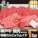 神戸牛 焼肉 セット 特選 カルビ &ラムイチ 1kg(冷蔵)