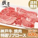 神戸牛 焼肉 リブロース 600g(冷蔵)【送料無料 あす楽対応】【ギフト 内祝い お祝い