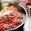 神戸牛 福箱「すき焼きコースA」